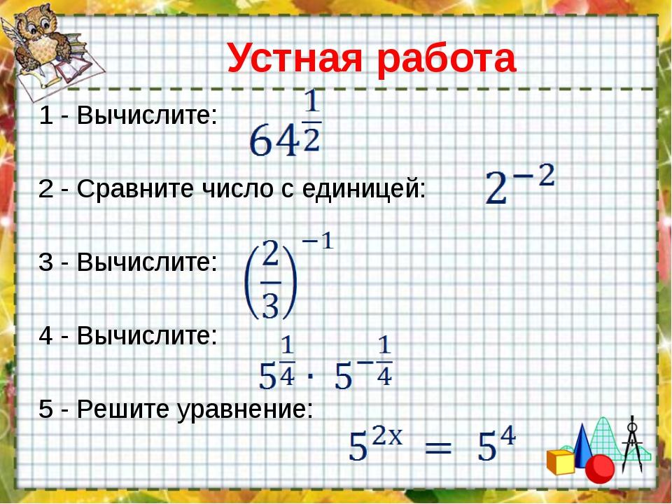Устная работа 1 - Вычислите: 2 - Сравните число с единицей: 3 - Вычислите: 4...