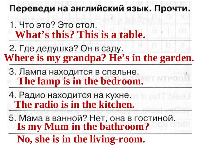 What's this? This is a table. Where is my grandpa? He's in the garden. The la...