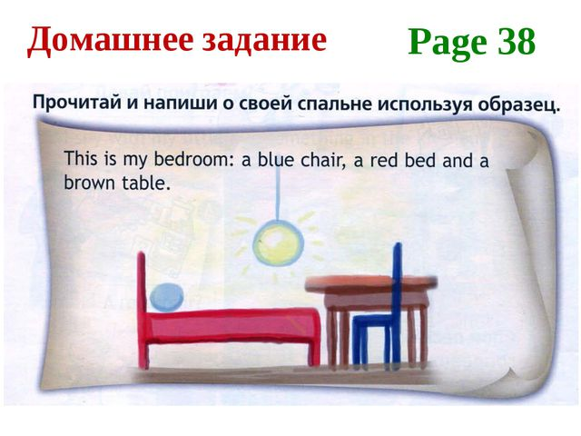 Page 38 Домашнее задание