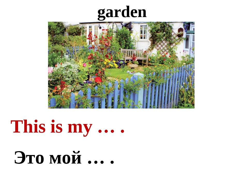 garden This is my … . Это мой … .
