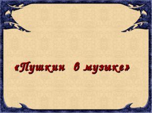 «Пушкин в музыке»