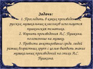 Задачи: 1. Проследить, в каких произведениях русских музыкальных классиков и