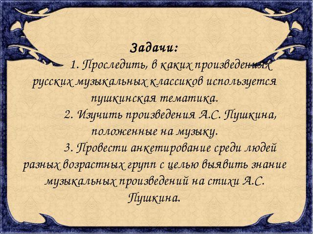 Задачи: 1. Проследить, в каких произведениях русских музыкальных классиков и...