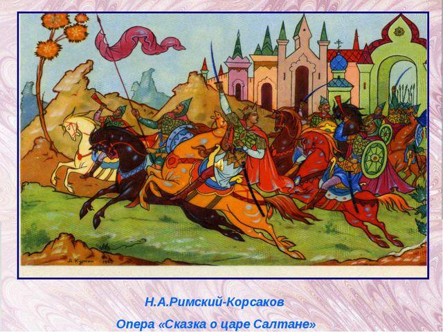 Н.А.Римский-Корсаков Опера «Сказка о царе Салтане»