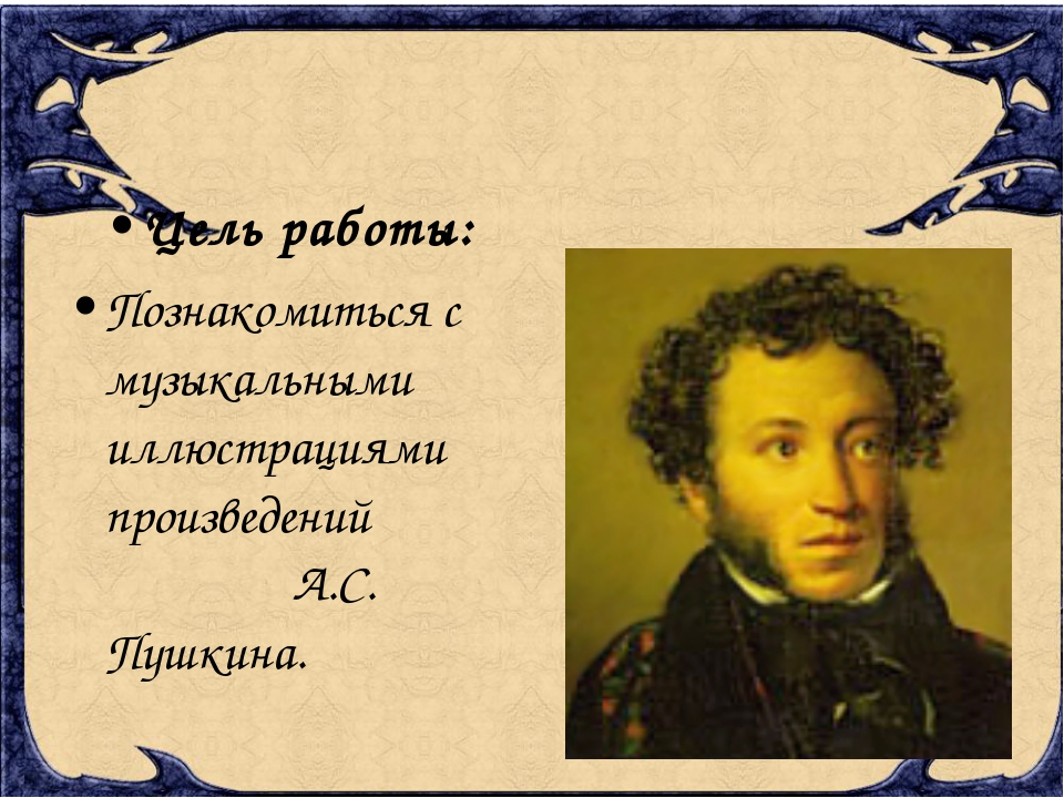 Цель работы: Познакомиться с музыкальными иллюстрациями произведений А.С. Пуш...
