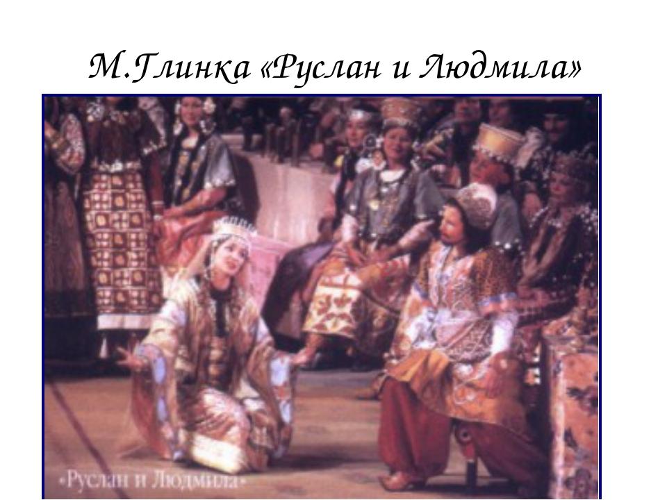 М.Глинка «Руслан и Людмила»