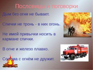 Пословицы и поговорки Дым без огня не бывает. Спички не тронь - в них огонь.