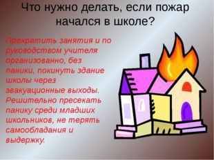 Что нужно делать, если пожар начался в школе? Прекратить занятия и по руковод