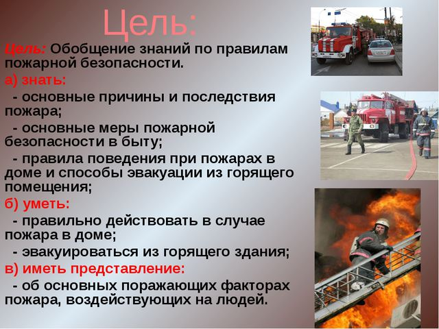 Цель: Цель: Обобщение знаний по правилам пожарной безопасности. а) знать: - о...