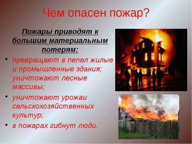Чем опасен пожар? Пожары приводят к большим материальным потерям: превращают...