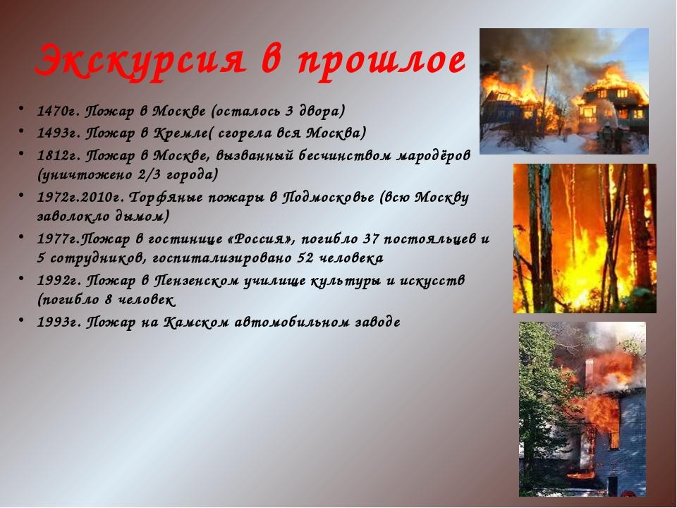 Экскурсия в прошлое 1470г. Пожар в Москве (осталось 3 двора) 1493г. Пожар в К...