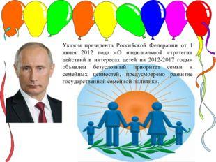 Указом президента Российской Федерации от 1 июня 2012 года «О национальной ст