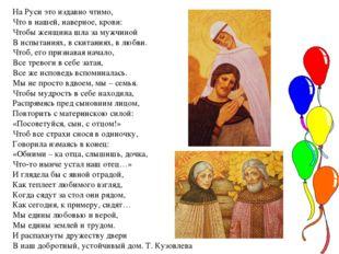 На Руси это издавно чтимо, Что в нашей, наверное, крови: Чтобы женщина шла за