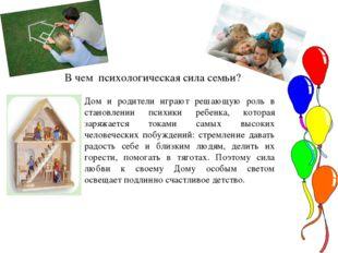 В чем психологическая сила семьи? Дом и родители играют решающую роль в стано