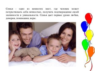 Семья - одно из немногих мест, где человек может почувствовать себя личностью