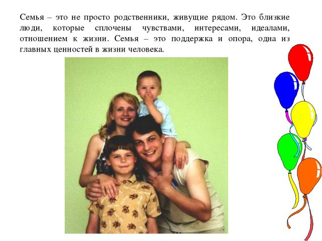 Семья – это не просто родственники, живущие рядом. Это близкие люди, которые...