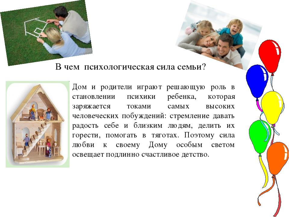 В чем психологическая сила семьи? Дом и родители играют решающую роль в стано...