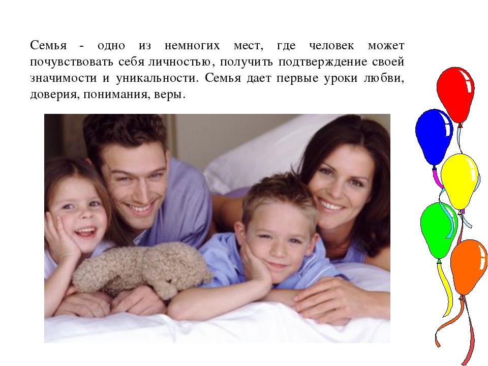 Семья - одно из немногих мест, где человек может почувствовать себя личностью...