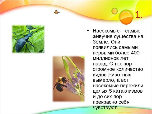 1. Насекомые – самые живучие существа на Земле. Они появились самыми первыми...