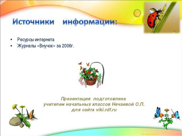 Ресурсы интернета Журналы «Внучок» за 2006г. Презентация подготовлена учителе...