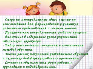 - Опора на межпредметные связи с целью их использования для формирования у уч