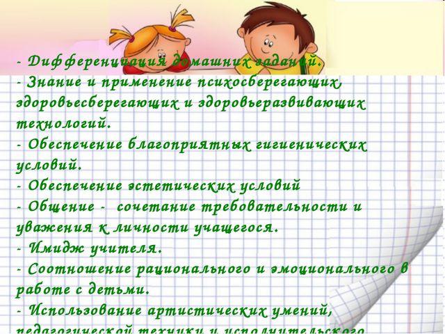 - Дифференциация домашних заданий. - Знание и применение психосберегающих, зд...