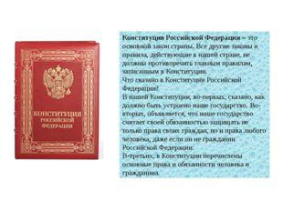 Конституция Российской Федерации – это основной закон страны. Все другие зако