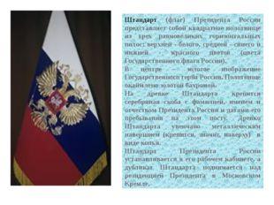 Штандарт (флаг) Президента России представляет собой квадратное полотнище из