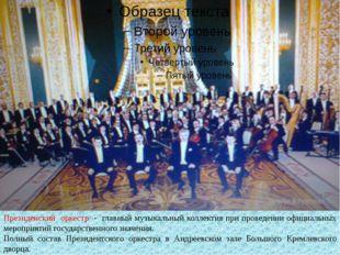 Президенский оркестр - главный музыкальный коллектив при проведении официаль