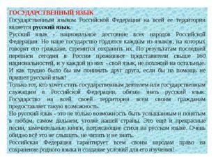 ГОСУДАРСТВЕННЫЙ ЯЗЫК Государственным языком Российской Федерации на всей ее т