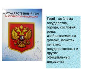Герб - эмблема государства, города, сословия, рода, изображаемая на флагах, м