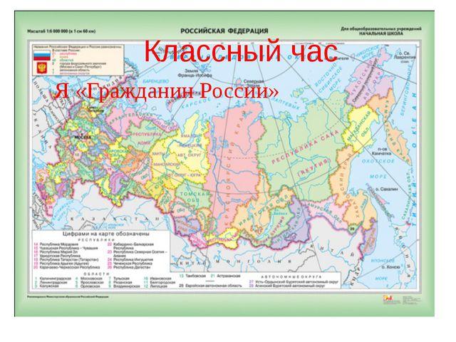 Я «Гражданин России» Классный час