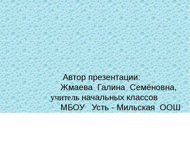 Автор презентации: Жмаева Галина Семёновна, учитель начальных классов МБОУ У...