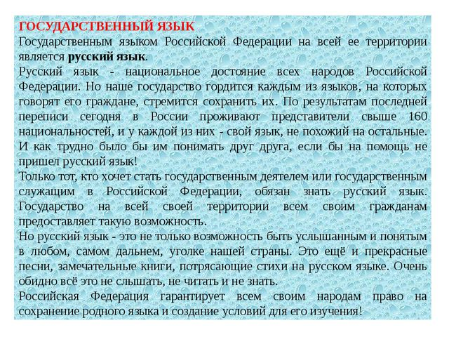 ГОСУДАРСТВЕННЫЙ ЯЗЫК Государственным языком Российской Федерации на всей ее т...