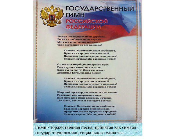 Гимн - торжественная песня, принятая как символ государственного или социальн...