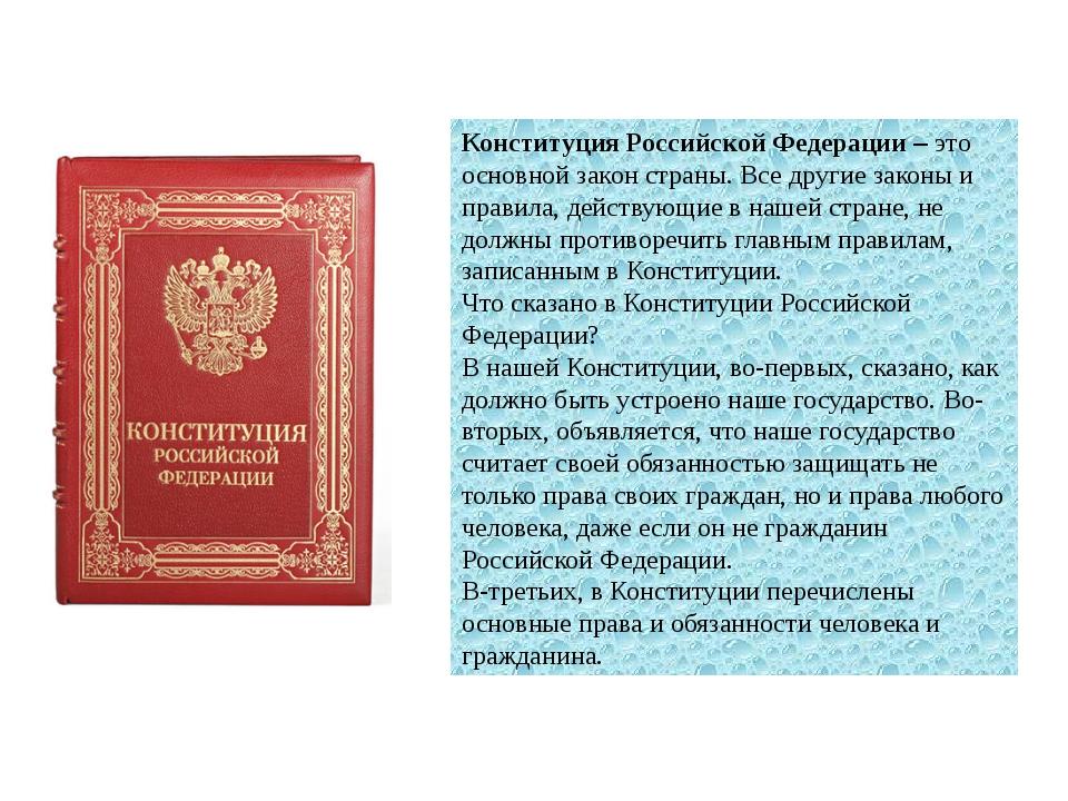 Конституция Российской Федерации – это основной закон страны. Все другие зако...