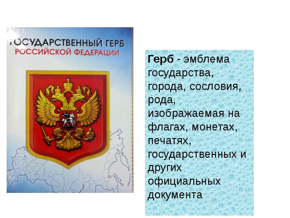Герб - эмблема государства, города, сословия, рода, изображаемая на флагах, м...