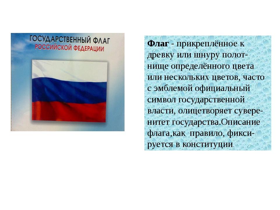 Флаг - прикреплённое к древку или шнуру полот-нище определённого цвета или н...
