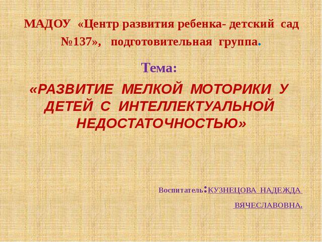 МАДОУ «Центр развития ребенка- детский сад №137», подготовительная группа. Т...