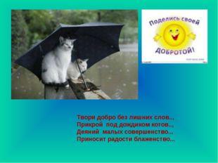 Твори добро без лишних слов.., Прикрой под дождиком котов.., Деяний малых с