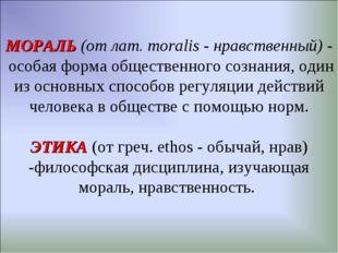 МОРАЛЬ (от лат. moralis - нравственный) - особая форма общественного сознания