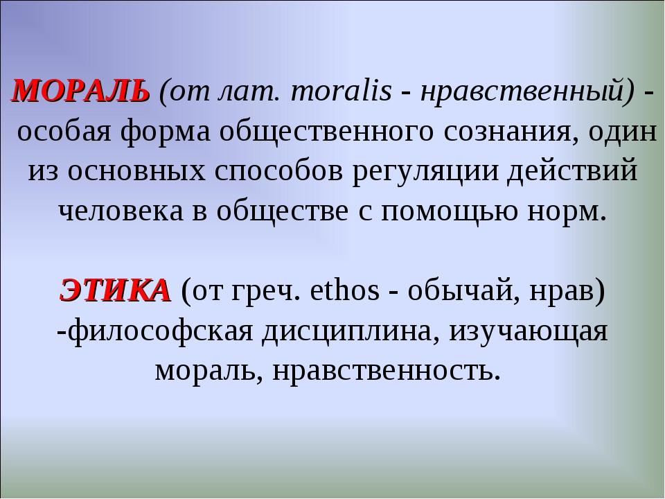 МОРАЛЬ (от лат. moralis - нравственный) - особая форма общественного сознания...
