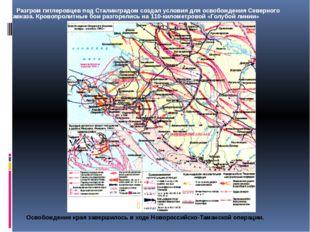 Разгром гитлеровцев под Сталинградом создал условия для освобождения Северно