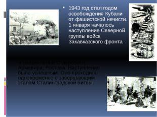 1943 год стал годом освобождения Кубани от фашистской нечисти. 1 января начал