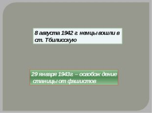 29 января 1943г. – освобождение станицы от фашистов 8 августа 1942 г. немцы в