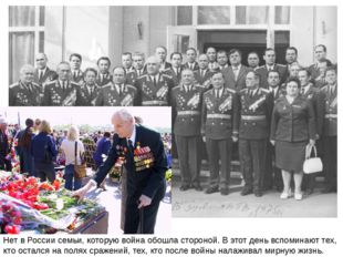 Нет в России семьи, которую война обошла стороной. В этот день вспоминают те