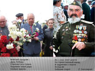 . Майский праздник - День Победы Отмечает вся страна. Надевают наши деды Бое
