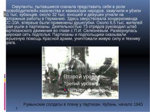 Оккупанты, пытавшиеся сначала представить себя в роли «освободителей» казаче