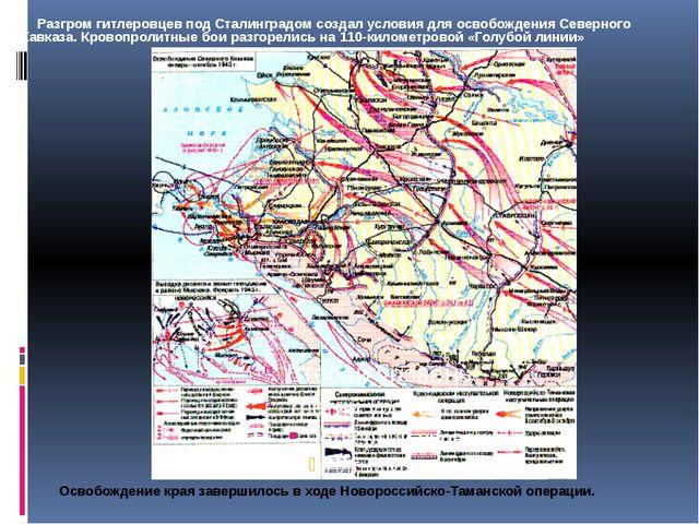 Разгром гитлеровцев под Сталинградом создал условия для освобождения Северно...