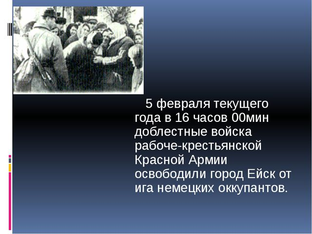 5 февраля текущего года в 16 часов 00мин доблестные войска рабоче-крестьянск...
